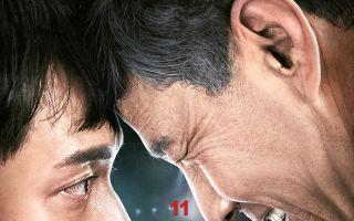 《父子拳王》温情定档11月15日 于荣光助子逆袭拳台