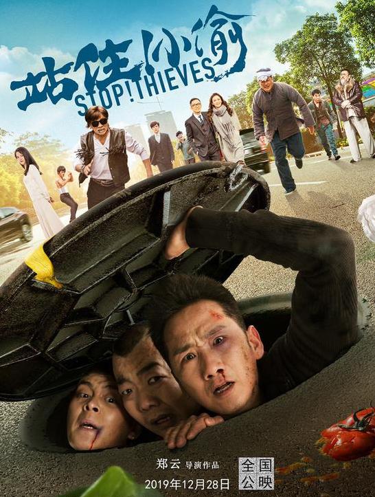 郑云导演喜剧电影《站住!小偷》定档12.28