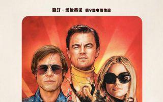 昆汀新片《好莱坞往事》被曝撤档 此前曾被李小龙女儿怒批