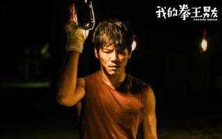 《我的拳王男友》曝硬汉版海报 向佐汗水伤痕铸就硬汉型男
