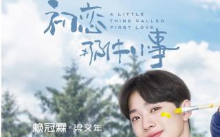 《初恋那件小事》定档10月23日 赖冠霖赵今麦:青春给力成长进行时!