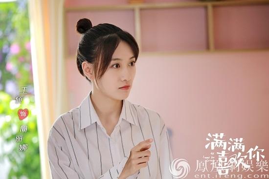 《满满喜欢你》甜蜜热播 王硕饰演耿直girl显率真可爱