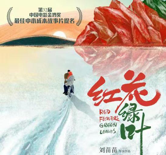 电影《红花绿叶》获金鸡奖提名