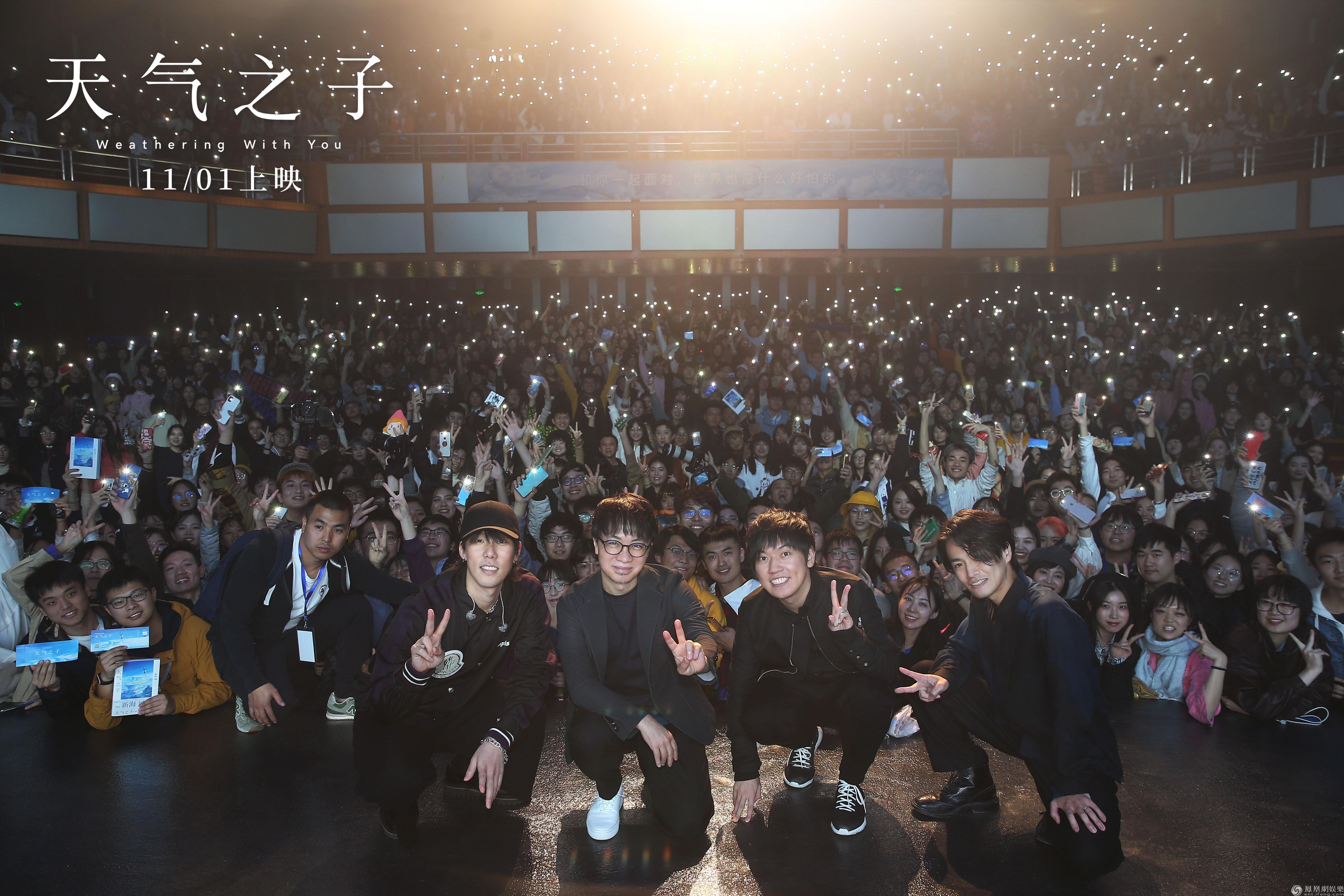 电影《天气之子》中国首映礼 千人见证年冠五大看点