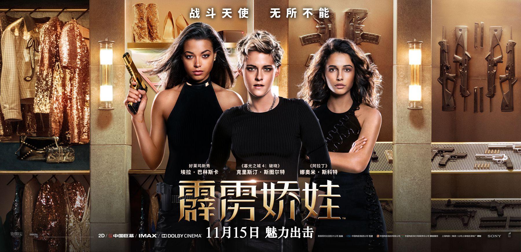 《霹雳娇娃》定档11月15日 同步北美上映