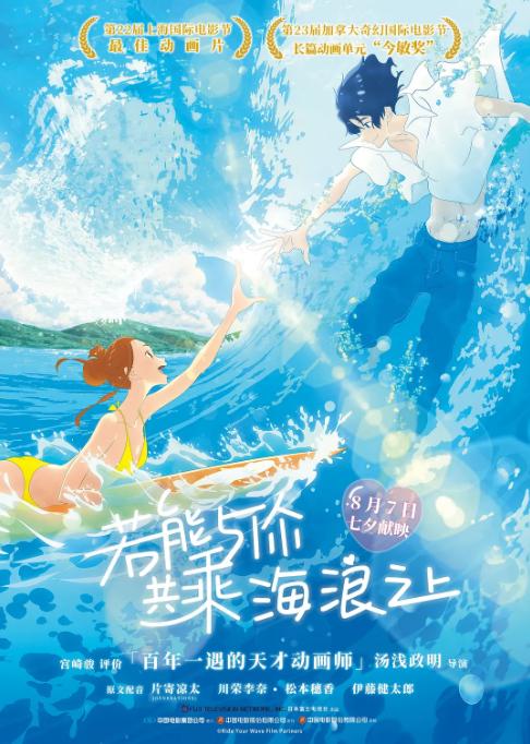 电影《若能与你共乘海浪之上》定档12月7日