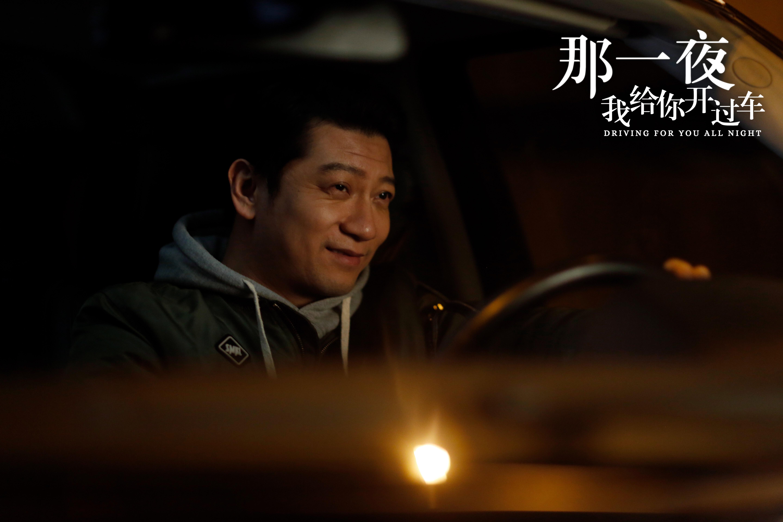 《那一夜,我给你开过车》海报曝光 定档11月15日