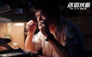 林家栋新作《迷局伏香》正式定档12月6日