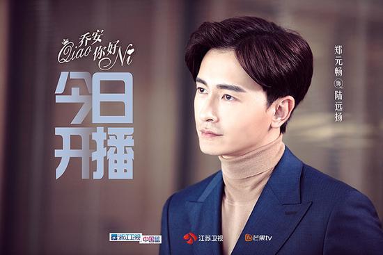 《乔安你好》今晚首播 郑元畅饰霸道总裁