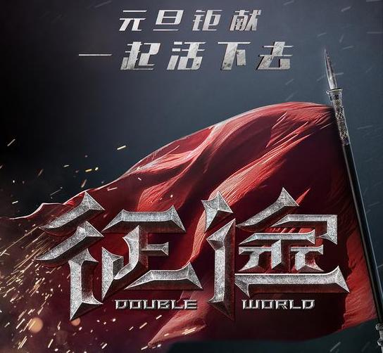 """《征途》曝""""残暴世界""""预告 国游""""头号玩家"""" 踏上征途"""