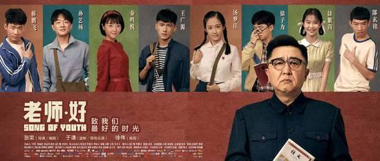 《老师·好》获澳门电影节三项提名 于谦角逐影帝