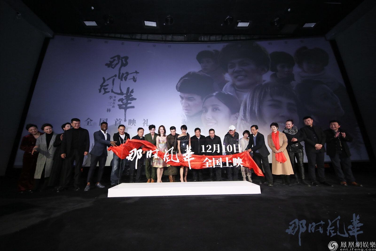"""《那时风华》首映奏响传承 """"塞罕坝精神""""生命礼赞"""