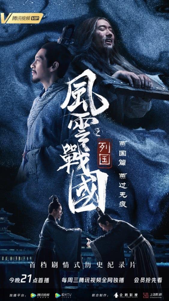 《风云战国之列国》正式开播,与王劲松一同探秘燕国兴衰史