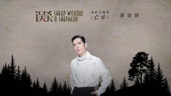 萧敬腾献唱电影主题曲 为歧路亡羊献上治愈之声