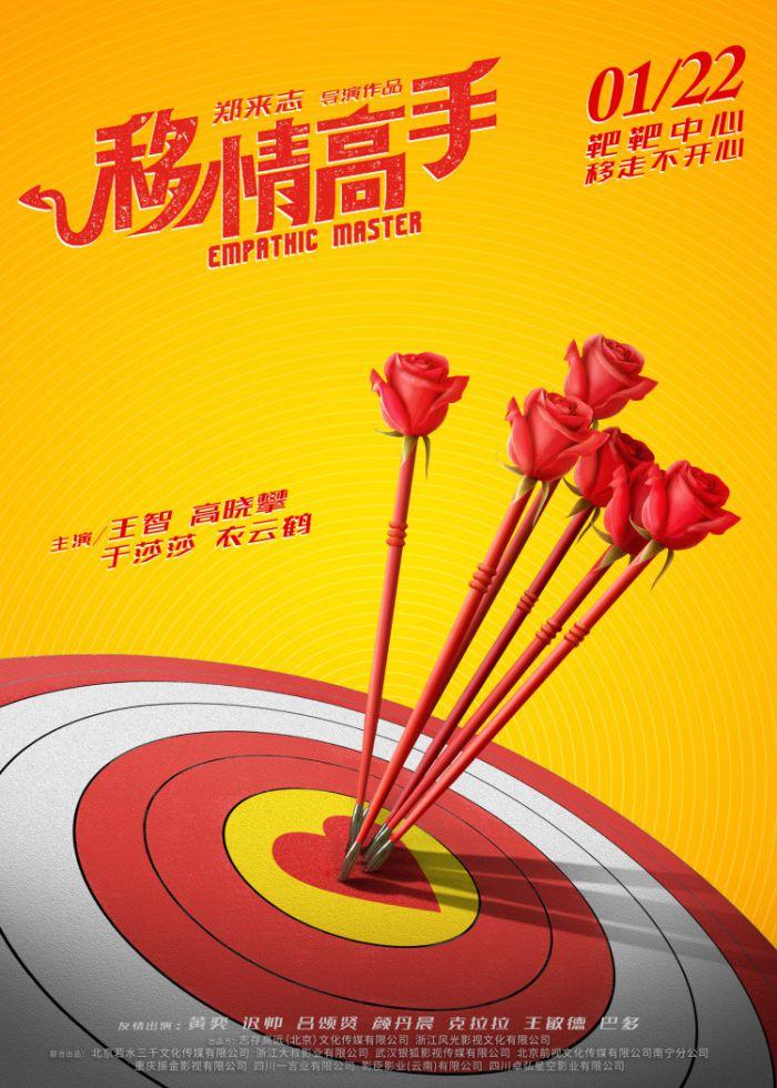 《移情高手》定档1.22 王智高晓攀爆笑上演爱情转移大法