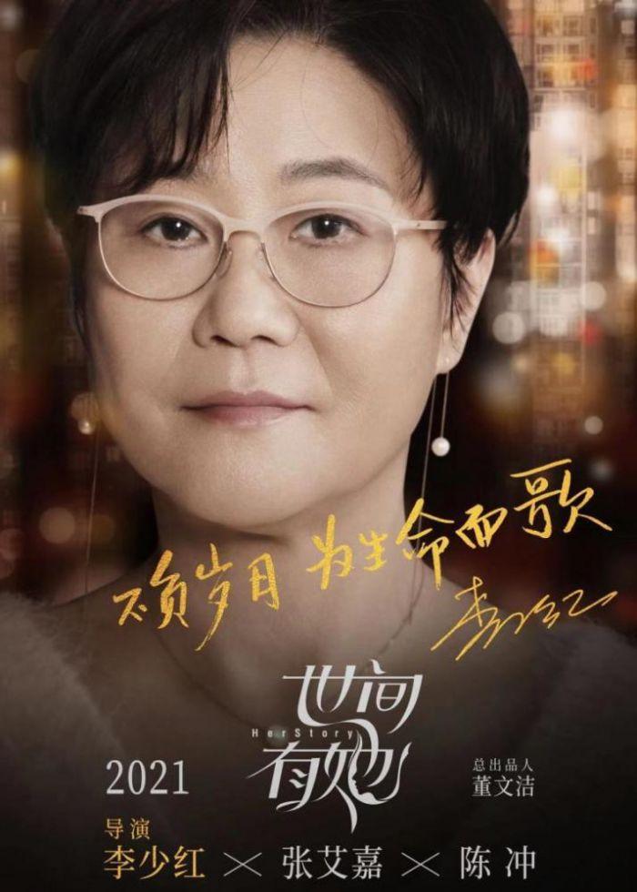 明星戏骨加金牌女性导演组成的豪华阵容,电影《世间有她》引人期待。