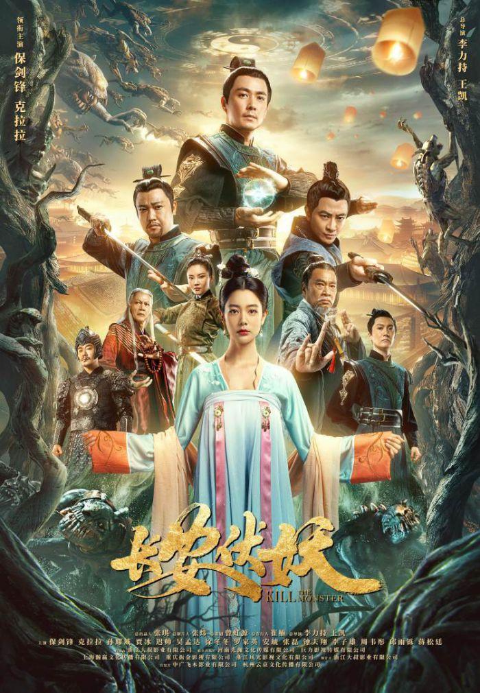 《长安伏妖》发布全新海报,笑星云集上演乱世情深