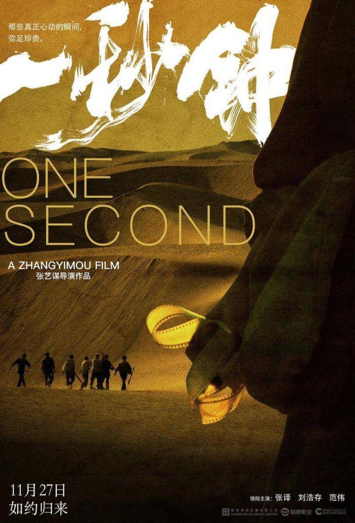 """张艺谋《一秒钟》:一部迷影电影中为什么""""没有一个人爱电影""""?"""