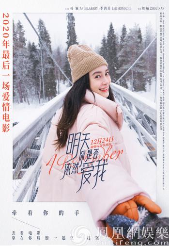 《明天你是否依然爱我》曝特辑 打开Angelababy李鸿其浪漫情书