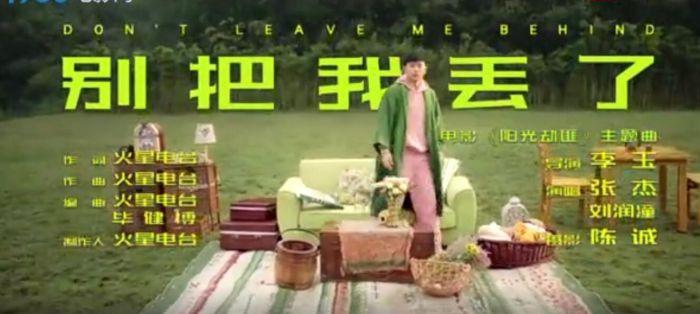 张杰献唱《阳光劫匪》主题曲《别把我丢了》