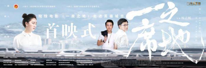 青春励志电影《一席之地》走进武汉高校