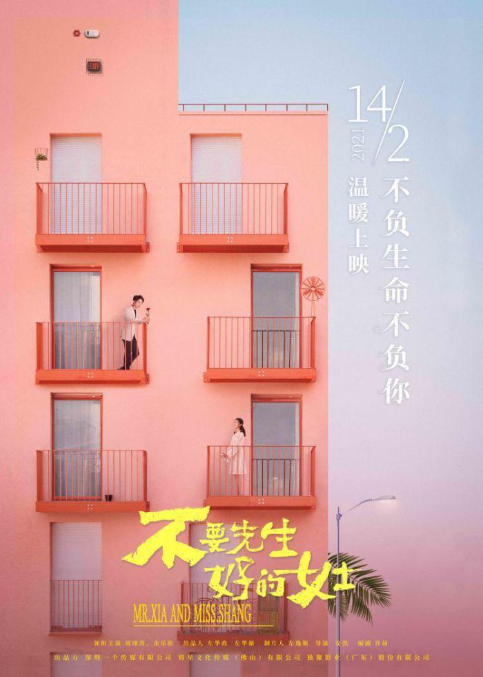 《不要先生与好的女士》发布海报,定档于2021年2月14日情人节全国上映