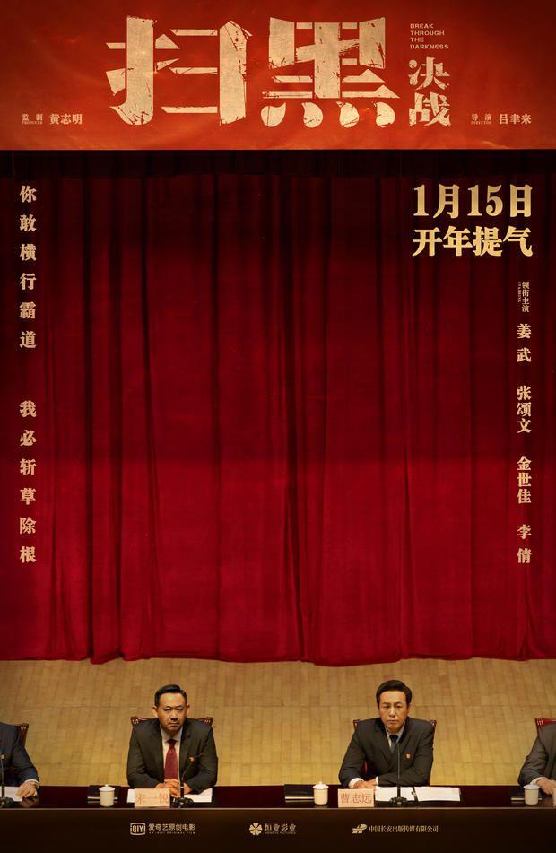"""《扫黑·决战》发布""""决战决胜""""版定档海报与预告,宣布1月15日全国上映。"""