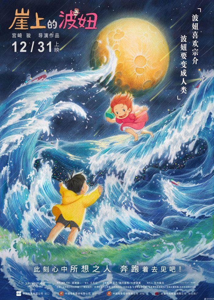 """《崖上的波妞》开启圣诞超前点映 最冷的冬天看最甜的""""双向奔赴"""""""