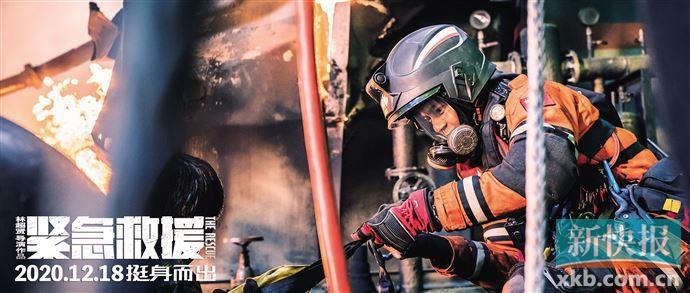 《紧急救援》公映三日票房超两亿
