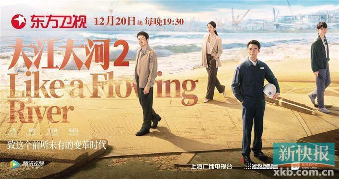 《大江大河2》开播 续写时代弄潮人  拼搏进取新篇章