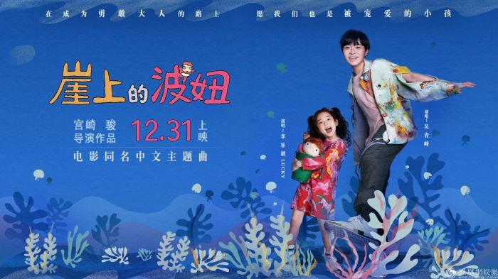 吴青峰Lucky首次合作唱《崖上的波妞》 让2020快乐收尾