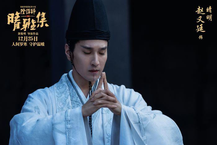 电影《晴雅集》正式上映 赵又廷春夏共赴东方奇幻世界