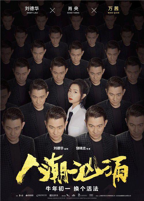 《人潮汹涌》曝新海报 刘德华肖央万茜魔性玩梗