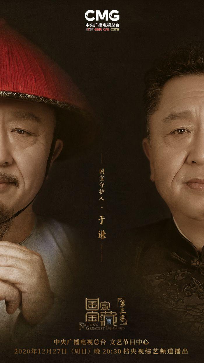 于谦加盟《国家宝藏》讲述孔尚任与侄子孔衍长的故事