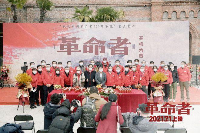 电影《革命者》上海开机并发布概念海报 张颂文再现李大钊热血风华