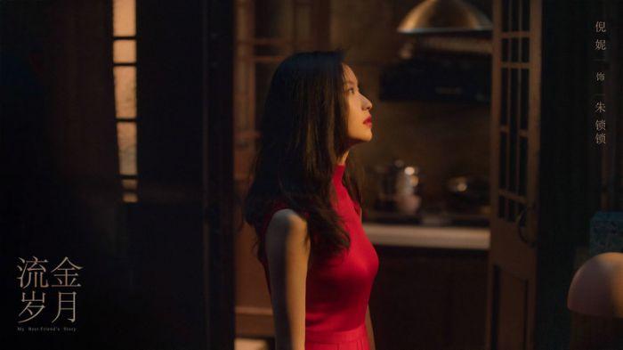 电视剧《流金岁月》今晚开播 倪妮现代剧首秀