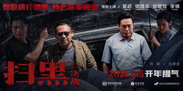 《扫黑·决战》曝新预告 姜武&张颂文为民而战痛击黑恶势力