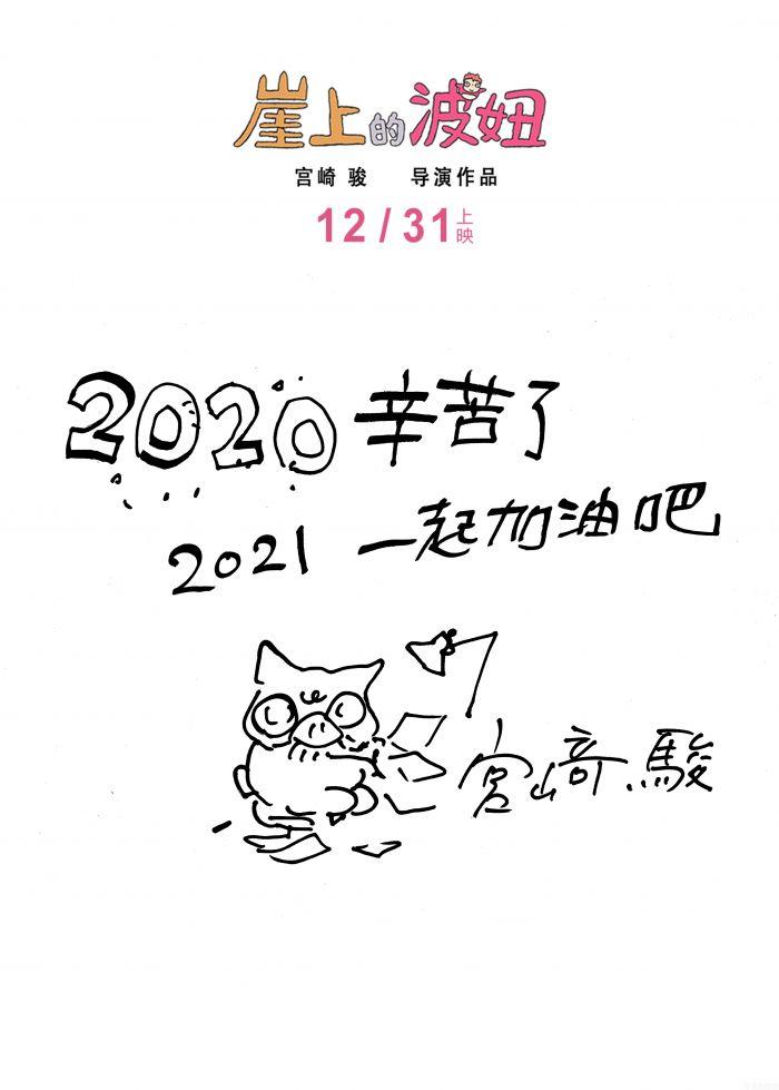 """《崖上的波妞》明日上映 80岁宫崎骏手写中文信""""一起加油"""""""