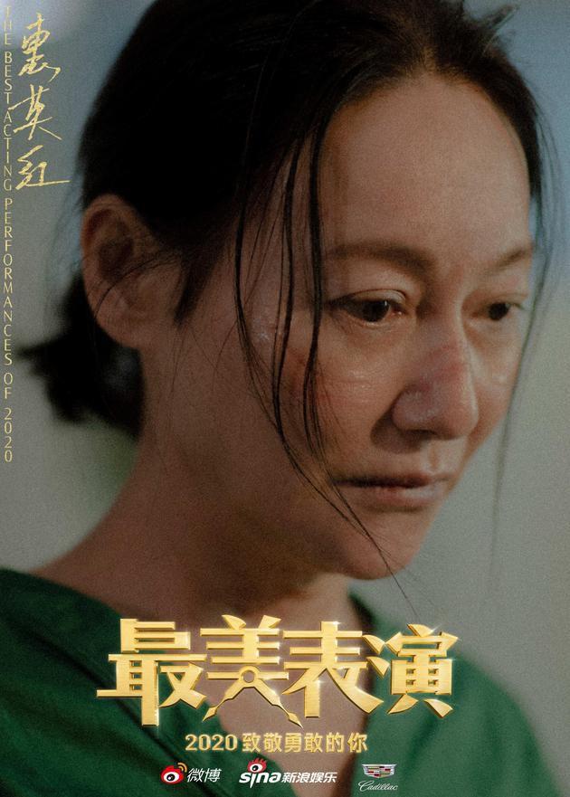 惠英红在《最美表演》中  有其精准的感悟及表现力