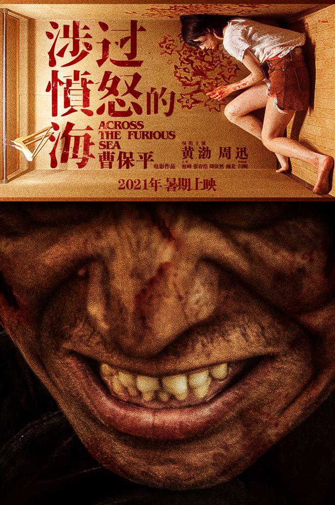 曹保平《涉过愤怒的海》2021上映 黄渤周迅首次合作