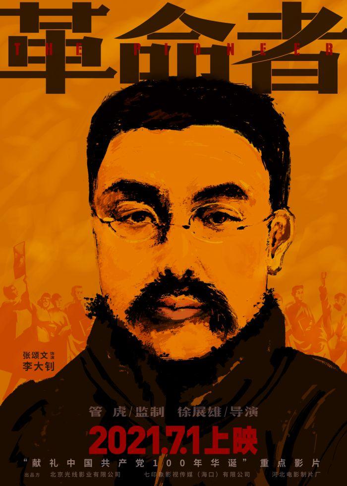 管虎监制电影《革命者》立项 今年7月1日上映
