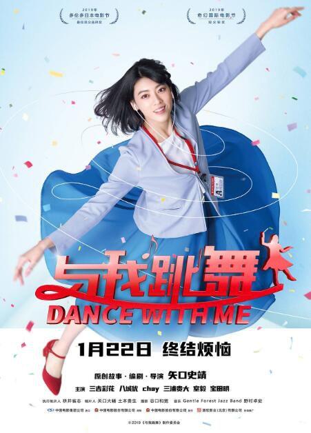 三吉彩花歌舞喜剧《与我跳舞》定档 将于2021年1月22日登陆中国院线
