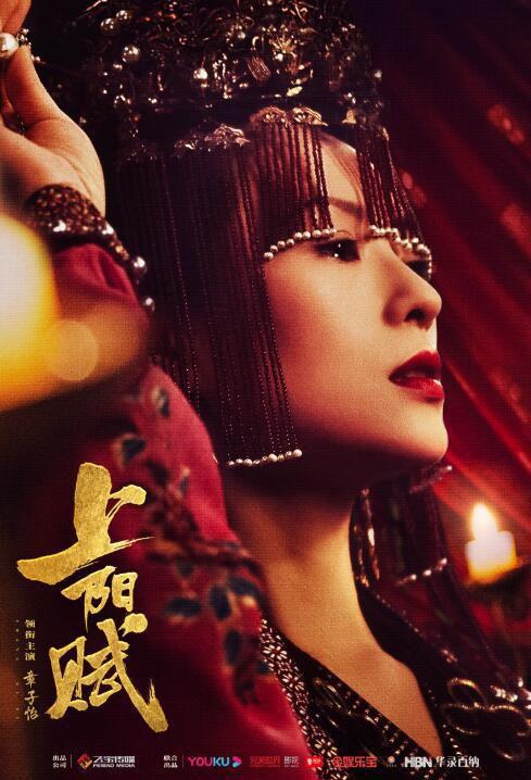 章子怡出演首部电视剧《上阳赋》正式官宣