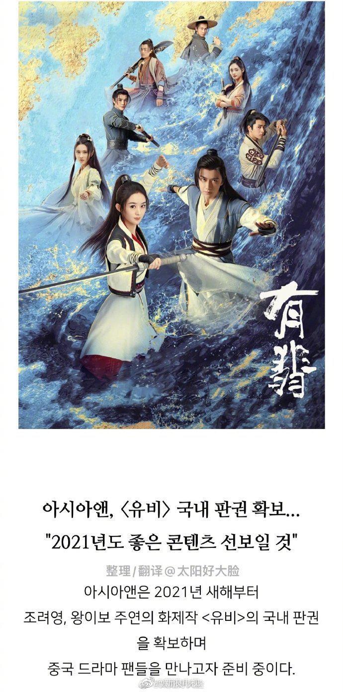 韩国电视台购买《有翡》播出版权 播出时间待定
