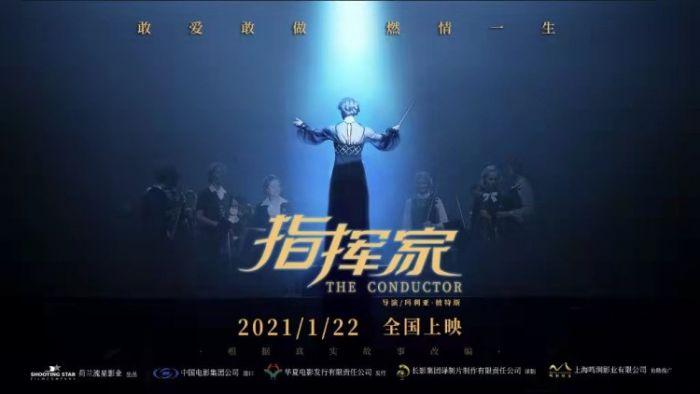 《指挥家》预告首发 正式官宣定档1月22日