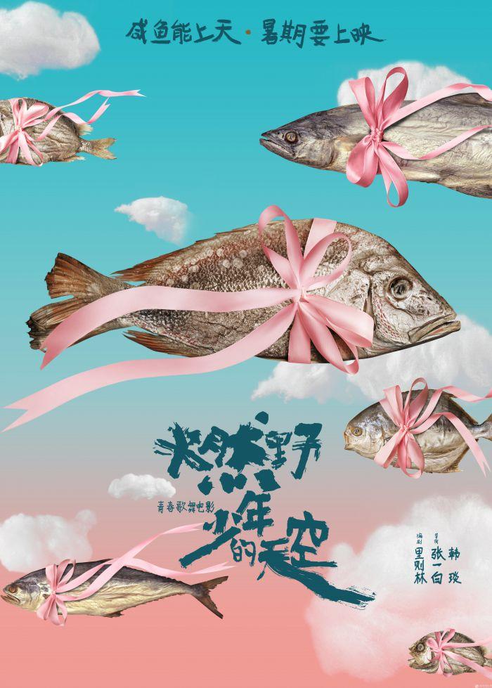 """《燃野少年的天空》海南杀青 """"咸鱼""""概念海报曝暑期上映"""