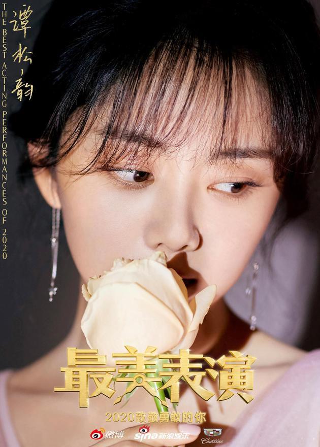 谭松韵在《最美表演》中的剧照公布  手执鲜花温柔垂眸