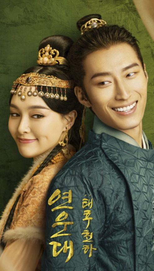 《燕云台》月底将在韩国电视台播出,海报曝光