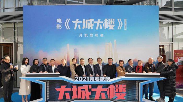 青春励志片《大城大楼》启动 于2021年全国院线上映