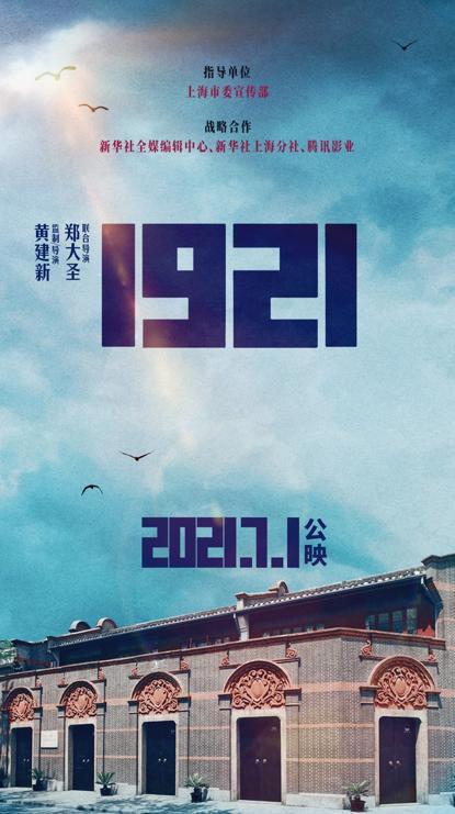 电影《1921》将于七一公映  以全球化视角呈现热血历史